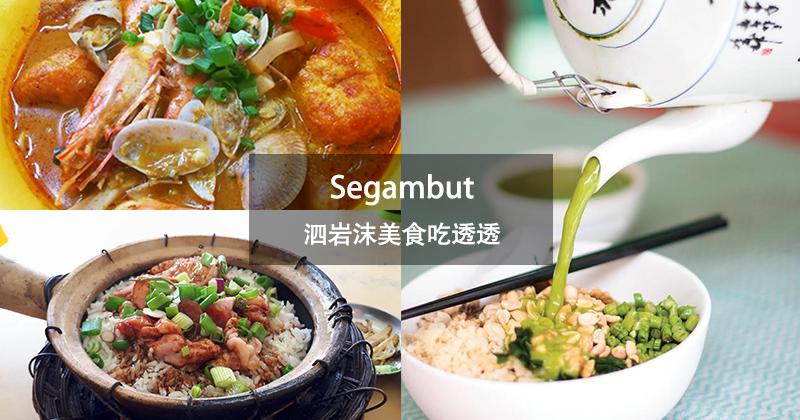 Segambut泗岩沫美食吃透透