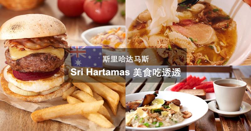 Sri Hartamas美食吃透透