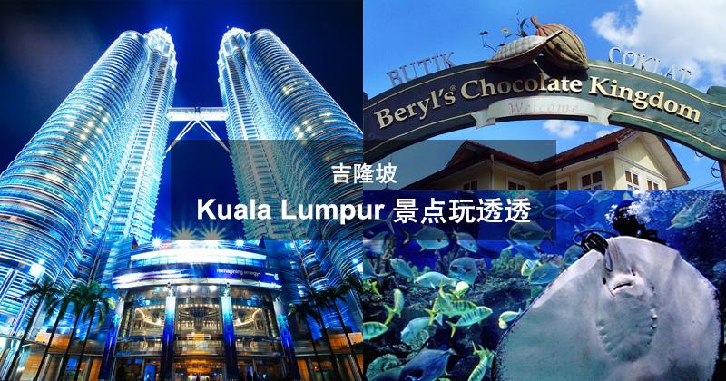 吉隆坡景点玩透透