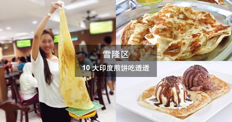 雪隆区10大印度煎饼吃透透