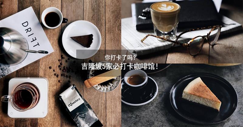 吉隆坡5家必打卡咖啡馆!你打卡了吗?