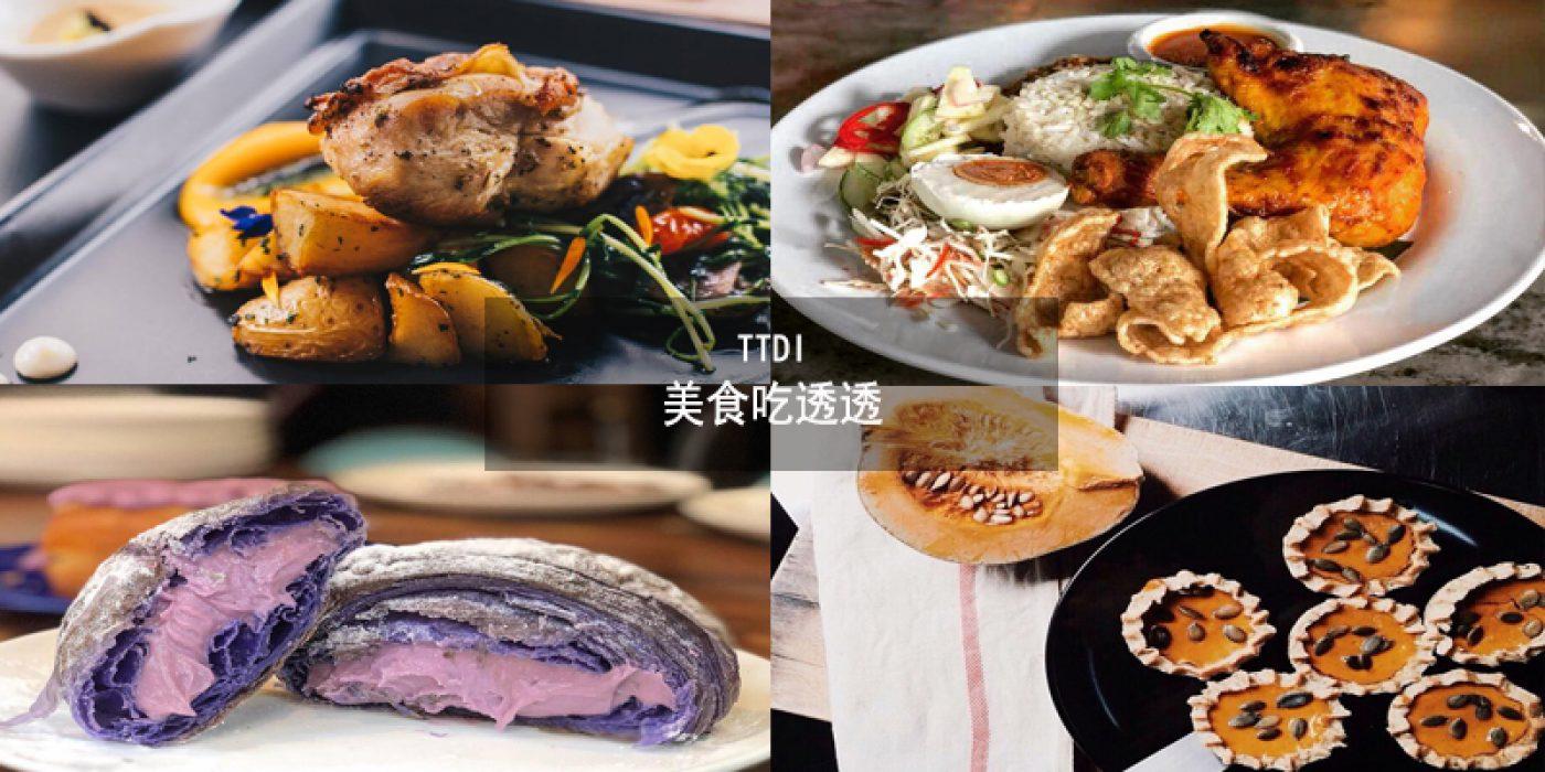 TTDI美食吃透透