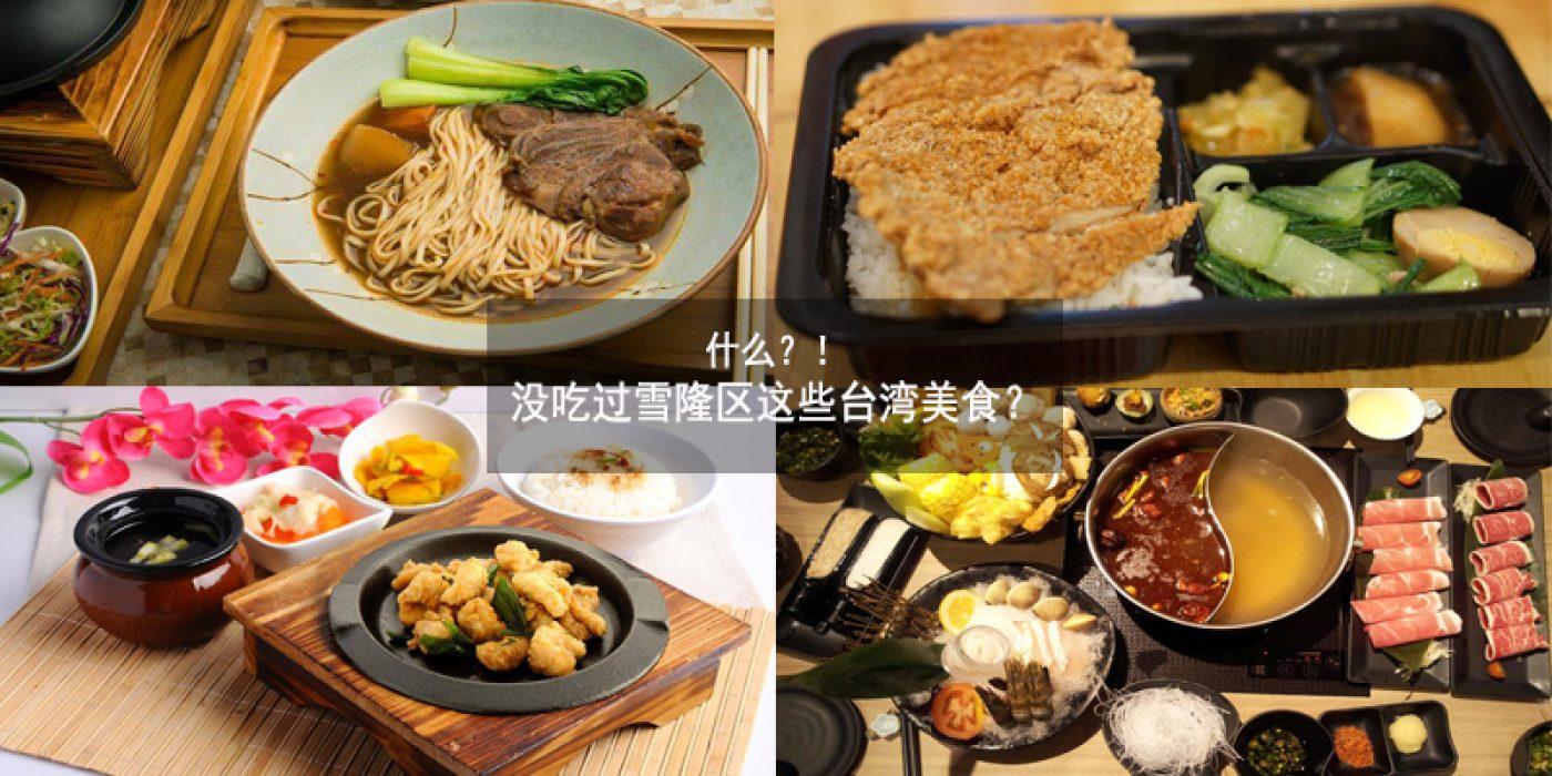 什么!?雪隆区这些台湾美食你竟然还没吃过?