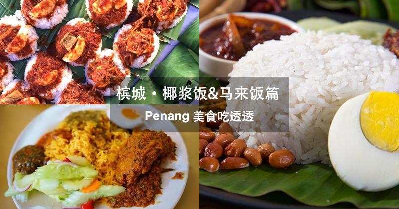 槟城美食吃透透·椰浆饭&马来饭篇