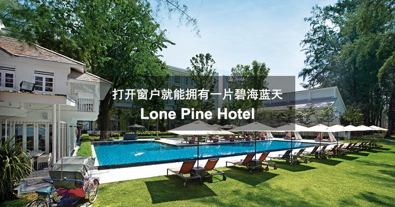打开窗户就能拥有一片碧海蓝天 Lone Pine Hotel