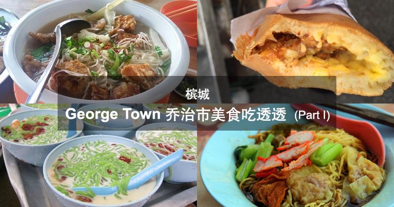 槟城乔治市美食吃透透Part1