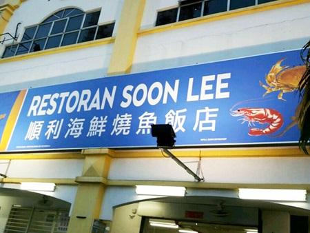 Soon Lee