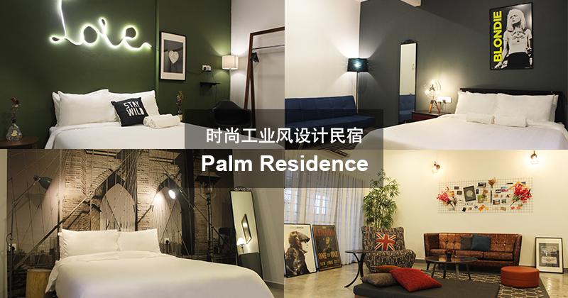 深受年轻人喜爱的工业风设计, 时尚风格民宿就在Palm Residence