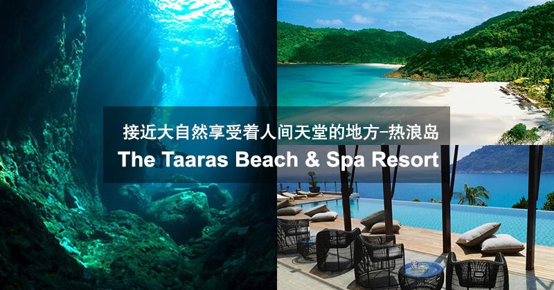 接近大自然享受着人间天堂的地方-热浪岛【The Taaras Beach & Spa Resort 】