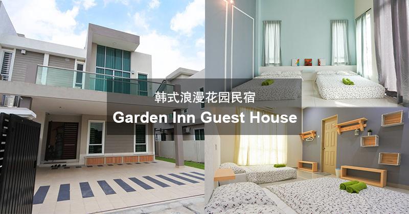 韩式浪漫花园名宿 Garden Inn Guest House