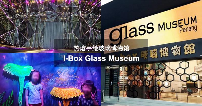 热熔手绘玻璃博物馆 I-Box Glass Museum