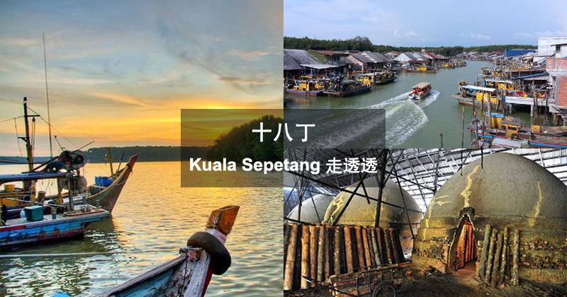 十八丁(Kuala Sepetang)走透透