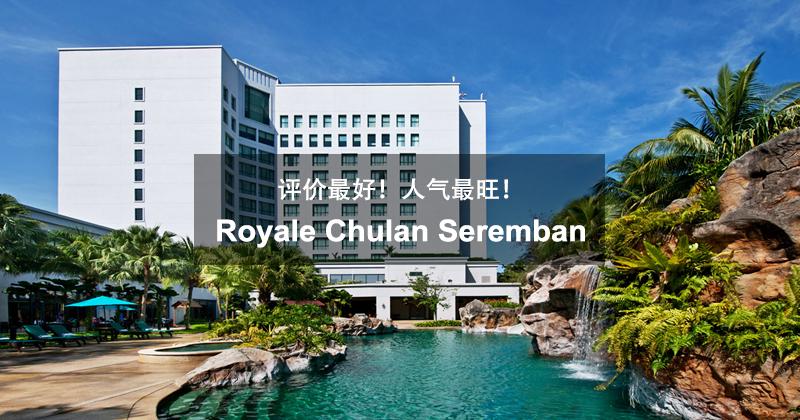 评价最好!人气最旺!—Royale Chulan Seremban