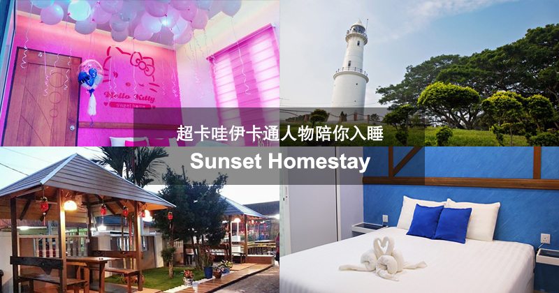 超卡哇伊卡通人物,看你今夜要挑谁陪你入睡!- Sunset Homestay