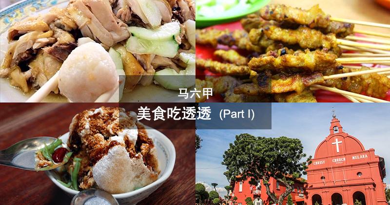马六甲美食吃透透Part1