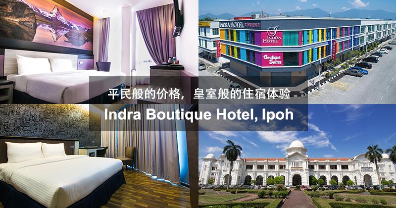 超时尚,超赞的英德精品酒店 Indra Boutique Hotel, Ipoh 让你以平民般的价格,拥有皇室般的住宿体验。