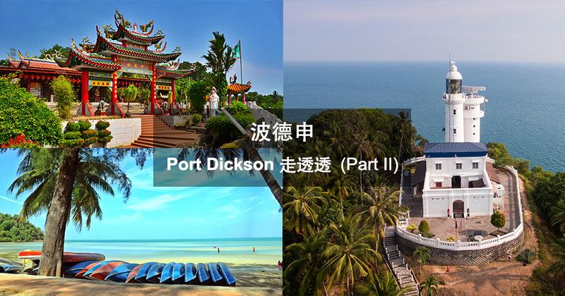 Port Dickson走透透2