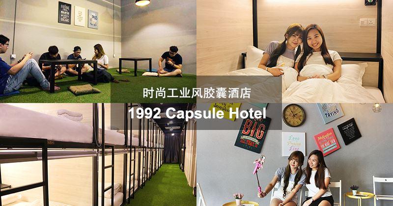 时尚工业风胶囊酒店❗1992 Capsule Hotel